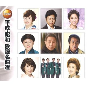 平成・昭和 歌謡名曲選 CD2枚組30曲|k-fullfull1694