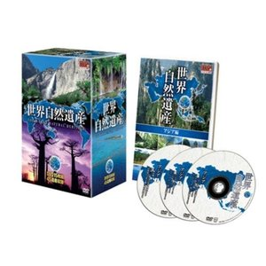 世界自然遺産 DVD15枚組