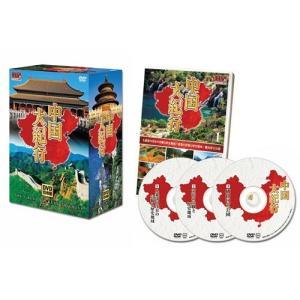 中国大紀行 DVD15枚組|k-fullfull1694
