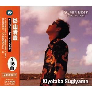 杉山清貴 CD  スーパーベスト・コレクション|k-fullfull1694