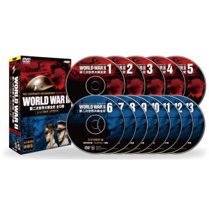 第二次世界大戦全史 DVD13枚組|k-fullfull1694