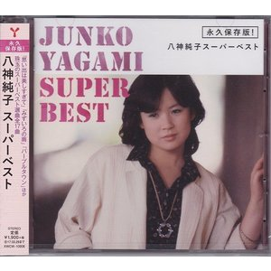 八神純子 CD  スーパーベスト|k-fullfull1694