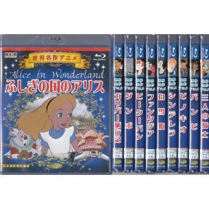 世界名作アニメ ディズニー ブルーレイ10本セット|k-fullfull1694
