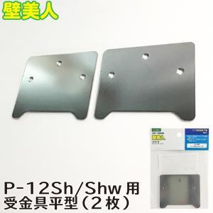 P-12Sh/Shw用受金具平型【2枚】【P-12Hh】【ネコポス選択可】【壁美人】|k-godhand