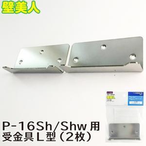 P-16Sh/Shw用受金具L型【2枚】【P-16H2h】【ネコポス選択可】【壁美人】|k-godhand