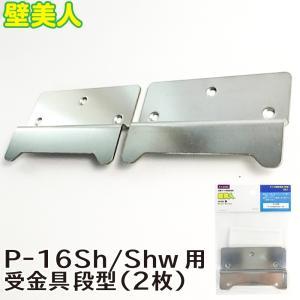 P-16Sh/Shw用受金具段型【2枚】【P-16H3h】【ネコポス選択可】【壁美人】|k-godhand