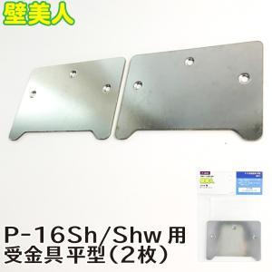 P-16Sh/Shw用受金具平型【2枚】【P-16Hh】【ネコポス選択可】【壁美人】|k-godhand