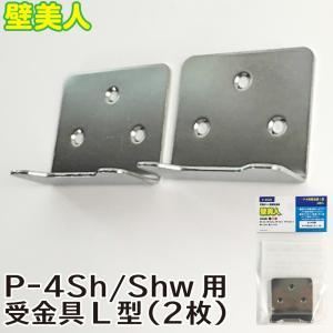 P-4Sh/Shw用受金具L型【2枚】【P-4H2h】【ネコポス選択可】【壁美人】|k-godhand