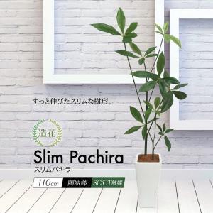 スリムパキラ 110cm 鉢植 人工観葉植物 造花 光触媒 フェイクグリーン 大型 CT触媒 父の日