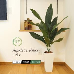ハラン 100cm 鉢植 人工観葉植物 造花 光触媒 大型 フェイクグリーン CT触媒