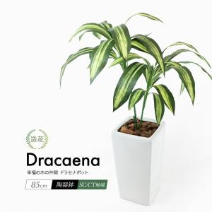 人工観葉植物 造花 大型 ドラセナ 80cm 鉢植 幸福の木 フェイクグリーン インテリア ミニ 光触媒 CT触媒 リアル 消臭 おしゃれ k-hana