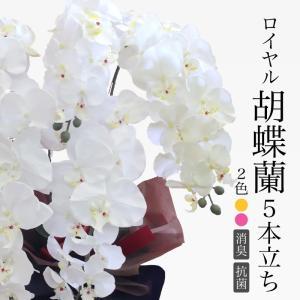 母の日 2021 花 ギフト 胡蝶蘭 造花 アートフラワー ロイヤル胡蝶蘭5本立 クリームラベンダー...