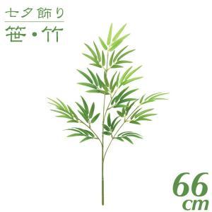 七夕飾り 笹 竹 造花 バンブースプレイ 66cm フェイク グリーン 観葉植物 人工 施設 店舗[...
