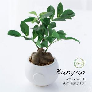 人工観葉植物 造花 フェイク グリーン ガジュマ...の商品画像