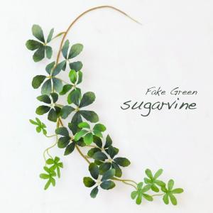 訳あり シュガーバイン 43cm 蔓 蔦 つる インテリア フェイクグリーン 観葉植物 造花 光触媒...