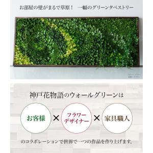 フェイクグリーン サイズ指定自由 壁掛けグリーン ウォールグリーン 人工 観葉植物 造花 光触媒 インテリア リアル|k-hana|02