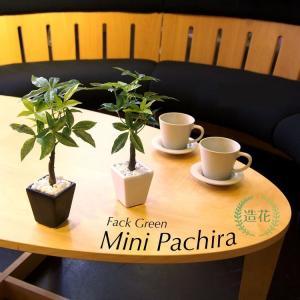 ミニ パキラ 小鉢 フェイクグリーン 光触媒 人工観葉植物 造花 CT触媒 玄関 トイレ