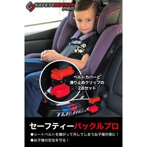 Safety Buckle Pro シートベルト ロック ストッパー シートベルトを嫌がって外してし...