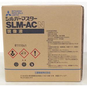三菱 シルバーマスター SLM-ACN 10L k-inoue