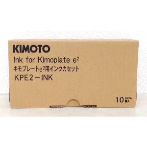 KIMOTO キモセッター e2用 インクカセット k-inoue