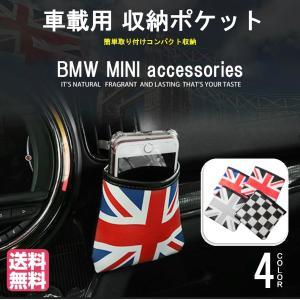 *メール便送料無料/日時指定できません。   BMW MINI クーパー に合う 車内ワンポイント ...