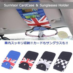 BMW MINI ミニクーパー サンバイザー カバー カード 収納 カードホルダー アクセサリー パ...