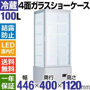 4面ガラス冷蔵ショーケース 冷蔵ショーケース 業務用冷蔵庫 100L/ホワイト【HJR-FG100S...