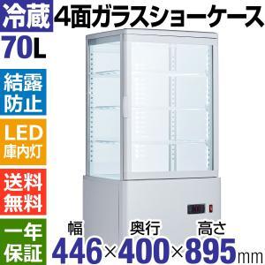 冷蔵ショーケース 4面ガラスショーケース70L/ホワイト【HJR-FG70SWT】送料無料
