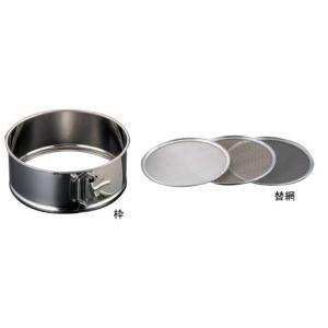 18-8 替アミ 24cm/ 4メッシュ(パン粉フルイ)|k-koubou