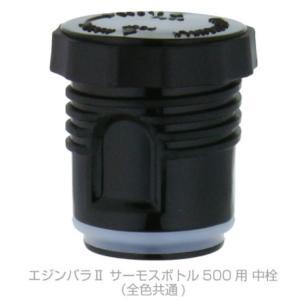 カジュアルプロダクト(CP) エジンバラ2 サーモスボトル 500用中栓(全色共通)|k-koubou