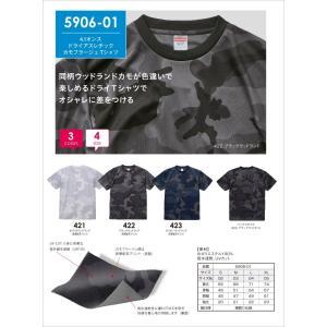 ドライTシャツ 5906-01 カモフラージュ★ユナイテッドアスレ/令和ステッカー・プレゼント!|k-la