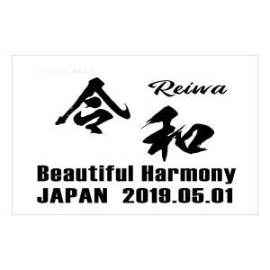 令和 2019オリジナル・ステッカー REIWA-2019 サイズ大 期間限定/送料無料中! k-la