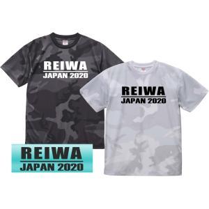 REIWA-2020 令和 2020 オリジナルデザイン・ドライTシャツ/ カモフラージュ/ 期間限定 格安&令和ステッカー・プレゼント!|k-la