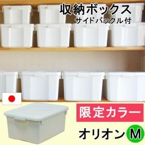 【収納ボックス】 限定カラー オリオン M 【日本製】  キッチン雑貨、趣味の小物 コスメやお薬など...