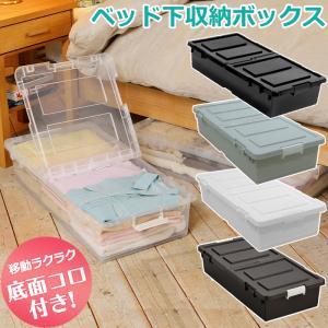 【特徴】 見逃さない!見えない空間! 連結可能なベッド下収納ケースが断然使いやすい! 必要なものだけ...