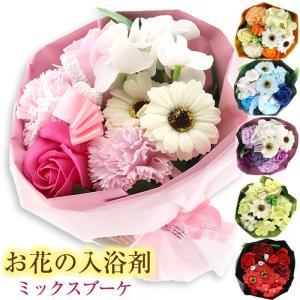 ソープミックスブーケ ソープフラワー バスフレグランス 入浴剤 花束 全6色