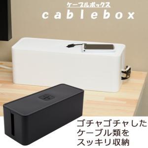 【収納ボックス】 ケーブルボックス 【日本製】  ゴチャゴチャしたケーブル類をスッキリ収納!   製...