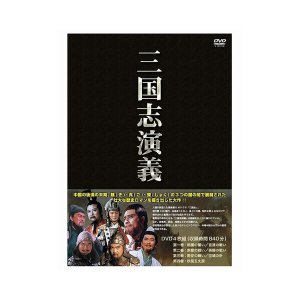 〔送料無料・メーカー直送〕三国志演義 DVD4枚組 IPMD-001
