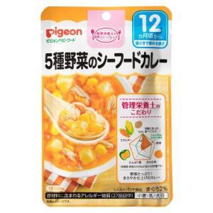 〔送料無料・メーカー直送〕Pigeon(ピジョン) ベビーフード(レトルト) 5種野菜のシーフードカ...