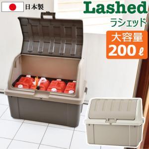 JEJアステージ ラシェッド Lashed 200L 大容量 プラスチック 収納ボックス ポリタンク...