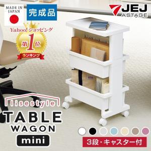 JEJアステージ テーブルワゴン ミニ リセスタイル  3段 おしゃれ 日本製 デスク下(送料無料)