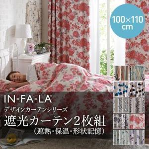 IN-FA-LA デザインカーテンシリーズ GREN 遮光カーテン2枚組(遮熱・保温・形状記憶)10...