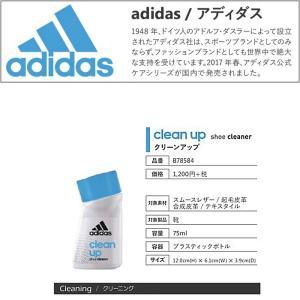 アディダス adidas シューケア用品 clean up クリーニング スニーカー専用万能クリーナー[ B78584 ]○