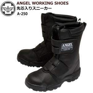 厳選された素材、VP製法をはじめとする 最新の技術を駆使して開発されたエンゼル安全靴は、 安全性能の...
