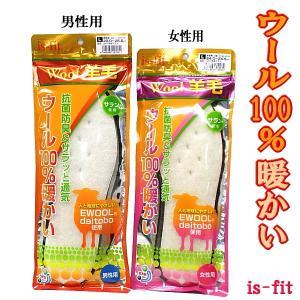 インソール 防寒 中敷き インソール 暖かい is-fit ウール100% 羊毛サラン