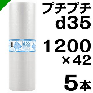 プチプチ ロール d35 1200mm×42M 5本 川上産業 緩衝材 梱包材 ( ダイエットプチ エアキャップ エアパッキン エアクッション ) 送料無料