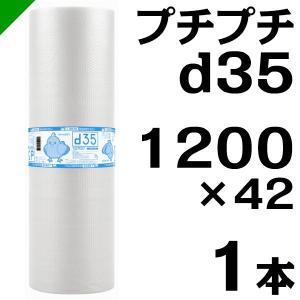 プチプチ ロール 幅1200mm×42M 1巻 川上産業 ぷちぷち d35 緩衝材 梱包材 ( ダイ...