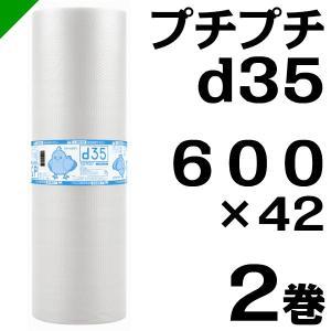 プチプチ ロール d35 600mm×42M 2巻 川上産業 緩衝材 梱包材 ( ダイエットプチ エ...