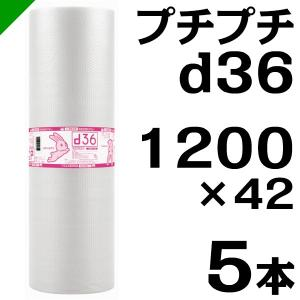 プチプチ ロール d36 1200mm×42M 5本 川上産業 緩衝材 梱包材 ( ダイエットプチ ...