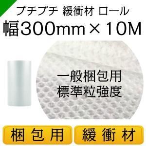 プチプチ ロール 幅300mm×10M 1巻 川上産業 ぷちぷち d36 緩衝材 梱包材 ( ダイエ...
